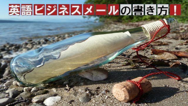 海に流れ着いた手紙の画像を背景に記事タイトルを入れたスライド