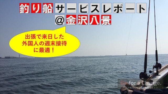 金沢八景駅近くの釣り船からの景色
