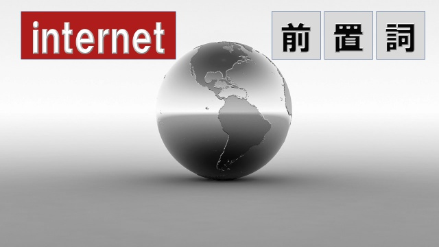 internetの前置詞はどうしてonなのか?