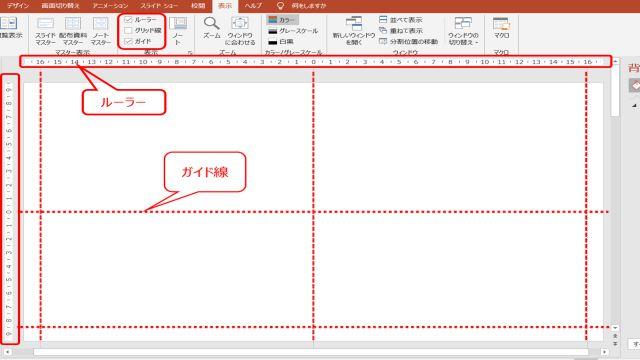 余白の位置を確認するためにルーラーとガイドを設定