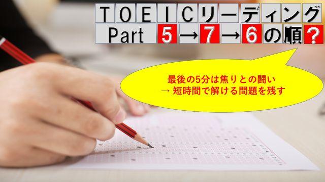 TOEIC試験のマークシートと記事の要旨を書いたアイキャッチ画像