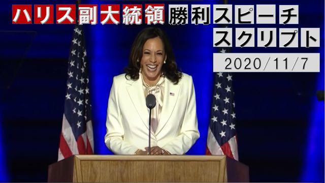ハリス副大統領が演説をしている写真を背景に記事タイトルを入れたスライド