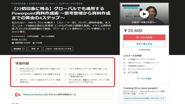 Ydemyのコンテンツ紹介画面