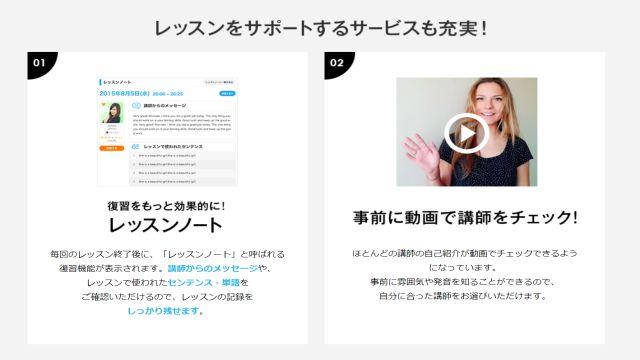 DMM英会話の講師プロフィールと動画紹介確認機能