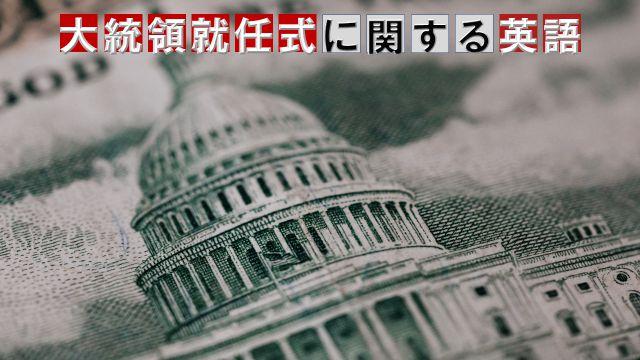 ワシントンの国会議事堂記事タイトル入りスライド