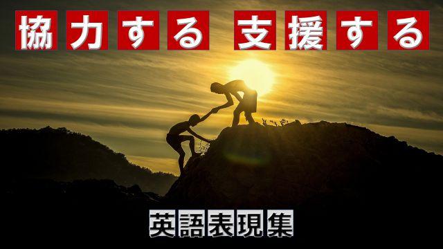 山登りで人が手を指しのべて他の人を支援している