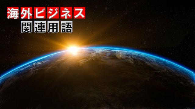 「グローバルビジネス関連用語」のタイトルが入った地球