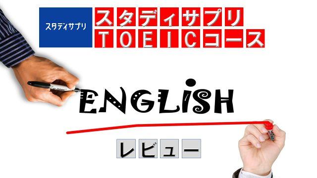 英語学習をイメージした記事タイトル入り画像
