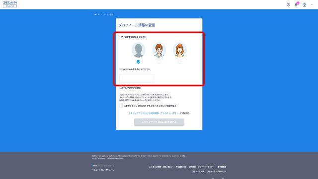スダディサプリTOEICコースの申込み手順12