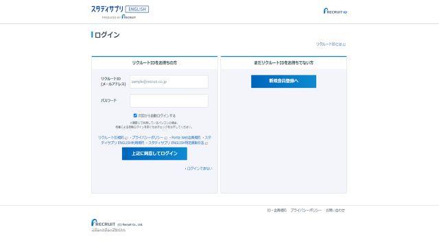 スダディサプリTOEICコースの申込み手順2