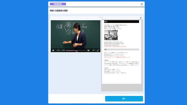 関講師の解説動画の画像