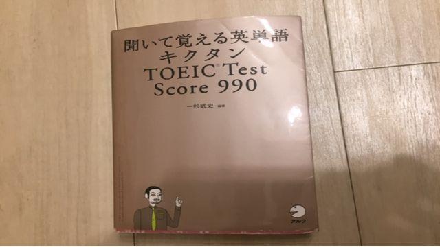 自分の英単語帳