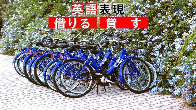 """英語の""""rent""""を使う場面のひとつであるレンタル用の自転車(記事タイトル入り)"""