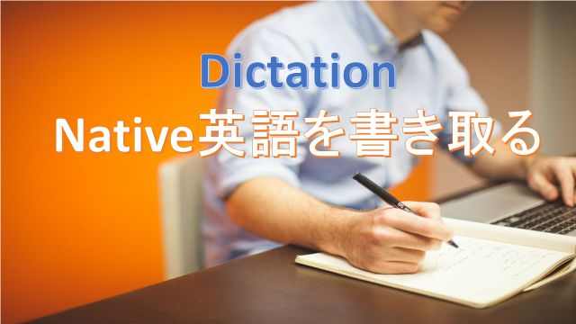 英語のディクテーション(書き取り練習)をしている人