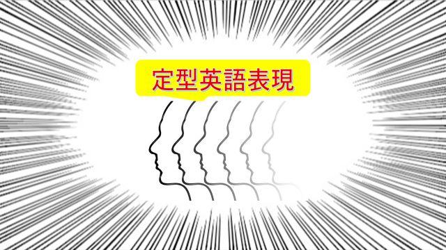 英語定型表現を覚えるイメージのイラスト