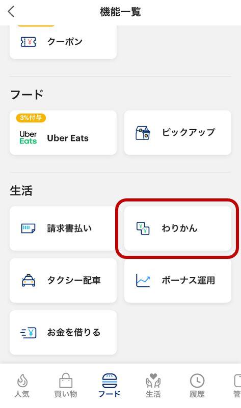 PayPayアプリの割り勘機能(日本語メニュー)