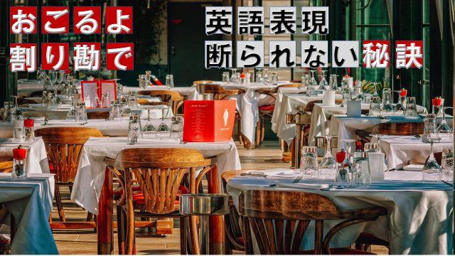 仕事で会食に使うレストランの写真