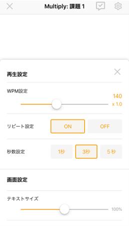 シャドテンアプリの再生機能(音声のスピード、リピート機能とその秒数、テキストサイズも自由に変更ができる
