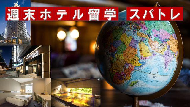 ホテル部屋でオンライン英会話学習をしているイメージと留学をイメージする地球儀をバックに記事タイトルを入れたスライド