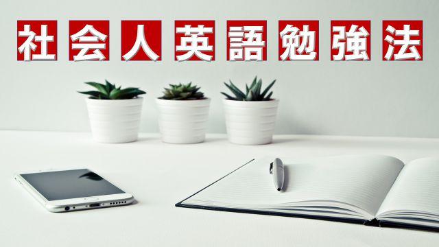 社会人が英語の学習をするデスクにノートとペンとスマートホンが置いてある