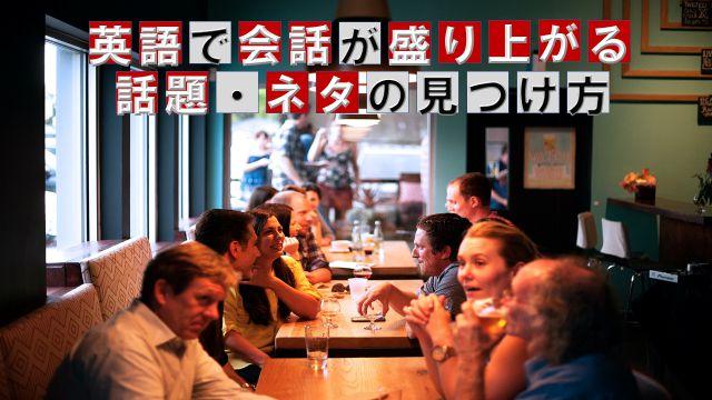 レストランで外国人が談笑している