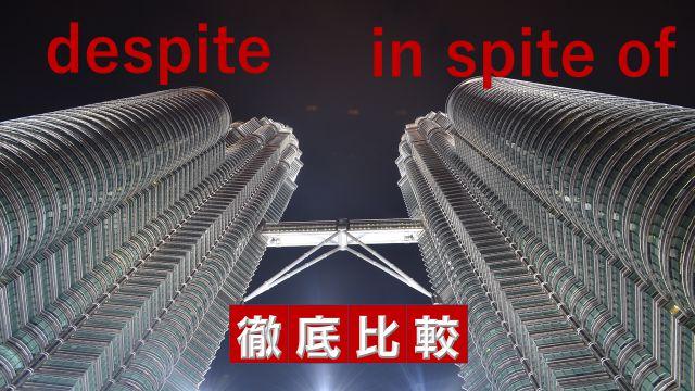 形がよく似たマレーシアのツインタワーを背景にdespiteとin spite ofを並べた記事タイトルスライド