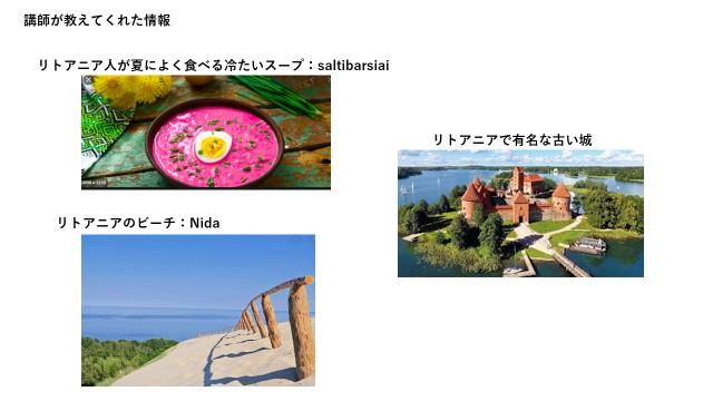 講師がレッスン中に写真を送ってくれ、リトアニアの食べ物や観光地について説明してくれた。ピンクの冷たいスープは色が絵の具のようです(笑)