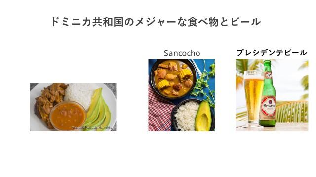 レッスン中にドミニカ共和国の主な食事の写真を共有して説明してくれた