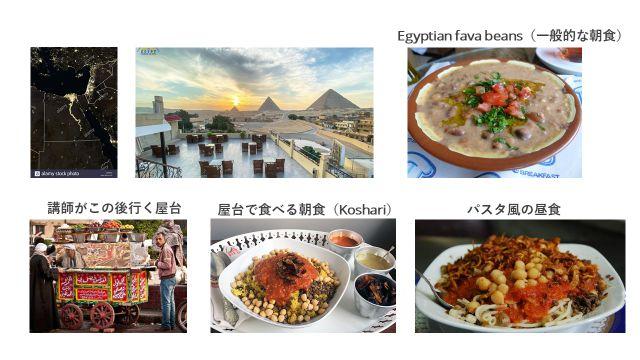 講師がレッスン中にエジプトの食事や観光地を写真を交えて教えてくれた。ナイル川沿いは人口が集中しているため夜でも明るいがその他のエリアは砂漠が多いので暗い。