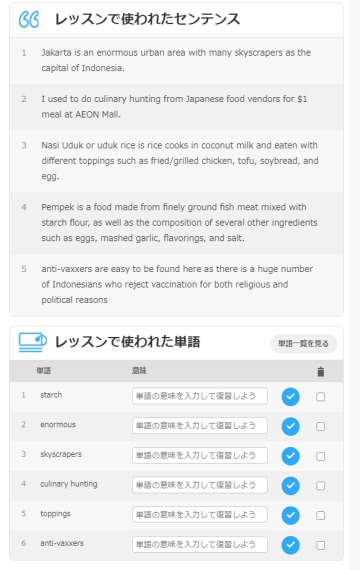 DMM英会話はレッスンで使用した英語表現をWEBで確認できるようになっている