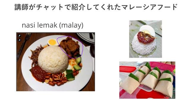 講師がレッスン中に写真を共有して紹介してくれたマレーシアの食べ物