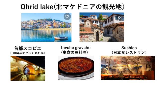 講師が北マケドニアについてレッスン中に送ってくれた画像(観光地やよく食べる豆料理、北マケドニアにある日本食レストラン)