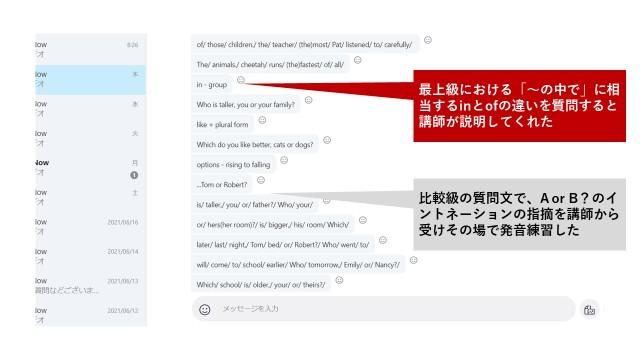 瞬間英作文トレーニングの英文の文法的に不明な部分を質問したら講師が答えてくれた(スパトレ英会話)