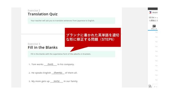 ブランクに書かれた英単語を適切な形に修正する問題4問(DMM英会話)