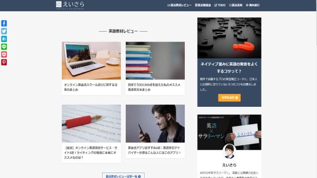 社会人の英語学習サイト『えいひら』のトップページ
