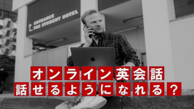 オンライン英会話で英語が話せるようになれるのか?