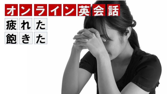 オンライン英会話に疲れた女性